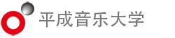平成音乐大学