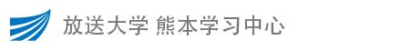 放送大学 熊本学习中心