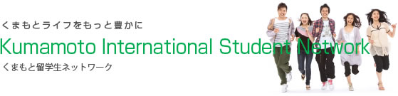 Kumamoto International Student Network
