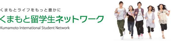 くまもと留学生ネットワーク