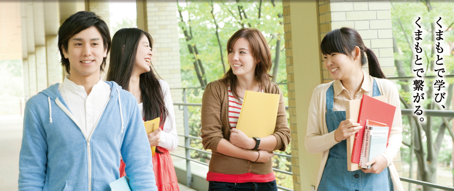 大学コンソーシアム熊本 留学生ネットワーク
