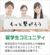 International Student Community