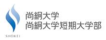 尚絅大学・尚絅大学短期大学部