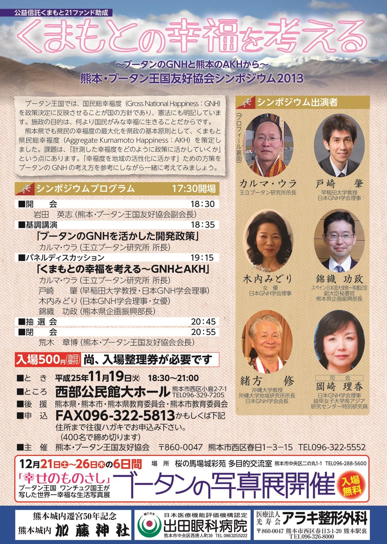 大学コンソーシアム熊本                                                                                                              【熊本県】くまもとの幸福を考えるシンポジウムのご案内